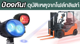 WARNING LIGHT FORKLIFT PROMOTE
